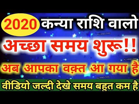 कन्या राशि जनवरी, फरवरी, मार्च 2020 Kanya Rashi january, Kanya Rashi february,Kanya Rashi march 2020
