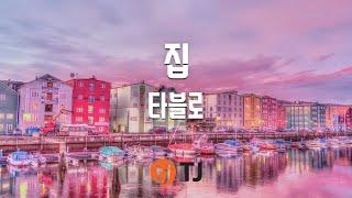 [TJ노래방] 집 - 타블로(Feat.이소라) (House - Tablo(Feat.Lee so ra)) / TJ Karaoke
