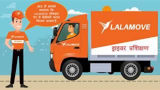 Lalamove India - Driver Training Video [Hindi]