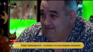 Rado Shisharkata za mutrenskite vremena  i Tigre Tigre a syshto i Vasil i Georgi Iliev