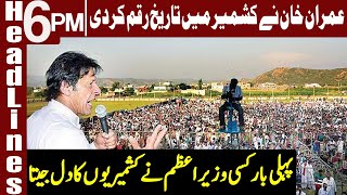 Once Again PM Khan Wins The Heart   Headlines 6 PM   23 July 2021   Express News   ID1I