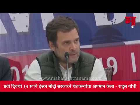 Modi government insulted farmers by giving Rs. 17 a day – Rahul Gandhi