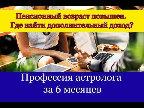 Астрологи санкт петербурга