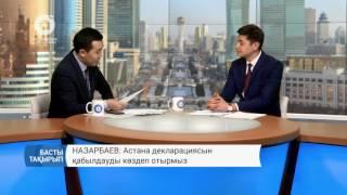 Басты тақырып | Назарбаев: Астана декларациясын қабылдауды көздеп отырмыз (21.04.2017)