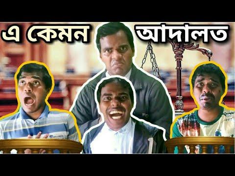 এ কেমন আদালত   Adalot funny video   latest Comedy video 2018 by arpan ki smile  adalot bangla comedy