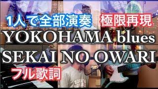 【フルver】YOKOHAMA blues/SEKAI NO OWARI(cover)