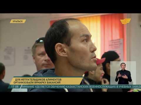 Для неплательщиков алиментов Уральска организовали ярмарку вакансий