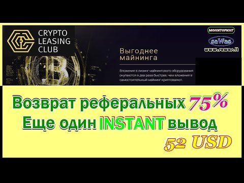 НЕ ПЛАТИТ. Crypto Leasing Club - Возврат реферальных 75%. Еще INSTANT вывод 52 USD, 13 Октября 2018