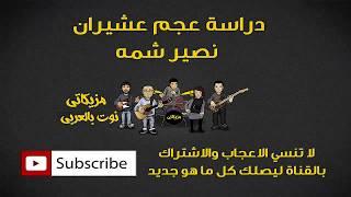 اغاني طرب MP3 تمرين عجم عشيران نصير شمه -دراسة- (النوته الموسيقية بالعربي) تحميل MP3
