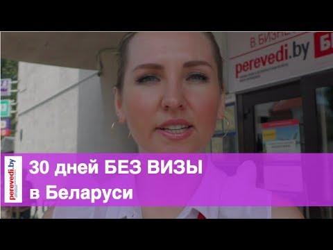 Без визы на 30 дней в Беларусь