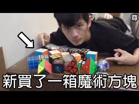 尊-開箱各式各樣的魔術方塊,沒想到花樣蠻多的