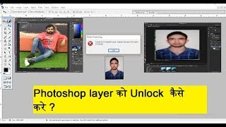 "Unlock Photoshop Layer""Could not complete your request because the layer is locked"" [Solved ]"