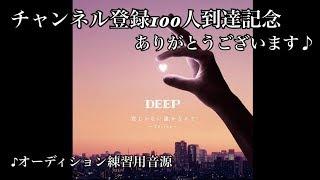 君じゃない誰かなんて~Tejina~ DEEP 【RYO】 オーディション練習音声