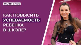 Как повысить успеваемость ребенка в школе? Не ставьте принципы выше Любви.