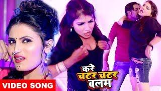 #Antra Singh Priyanka का सबसे हिट #Video Song    करे चटर चटर बलम    Bhojpuri New Hit Songs 2019