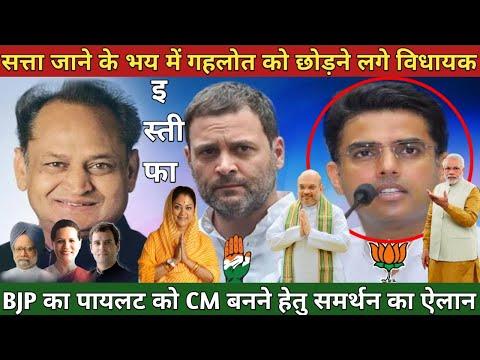 राजस्थान क्राइसिस-बीजेपी को सचिन पायलट का समर्थन करने का बड़ा फैसला नए CM & amp; अशोक गहलोत ने इस्तीफा दिया सरकार को परेशानी?