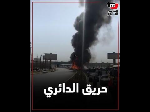 حريق على الطريق دائري التجمع بسبب اشتعال سيارة وقود