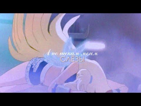 Раф и Сульфус - По щекам моим слёзы ( Друзья ангелов / Angels friend`s клип )