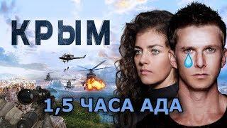 Крым - Обзор фильма за 100 секунд