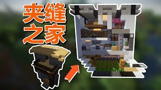 【MC全能住宅改造王】夹缝中的家爆改3房两厅3卫别墅,错层利用每一寸空间的家!