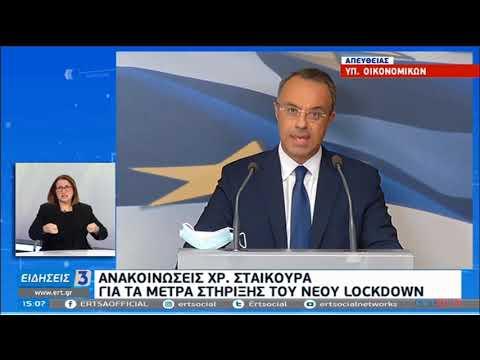 Μέτρα στήριξης 3,3 δισ. ευρώ για το νέο lockdown ανακοίνωσε ο Χρ. Σταϊκούρας | 05/11/20 | ΕΡΤ