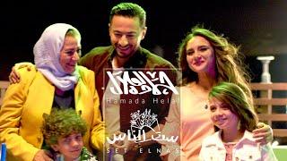 Hamada Helal - Set ElNas (Official Music Video)|حمادة هلال - ست الناس - الكليب الرسمي - أهداء لكل أم تحميل MP3
