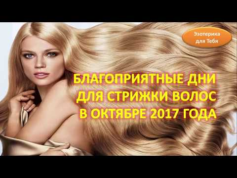 Благоприятные дни для стрижки волос в октябре 2017 года