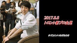 【羽生結弦】新プロ発表会見2017(ゆづコメント繋ぎ)