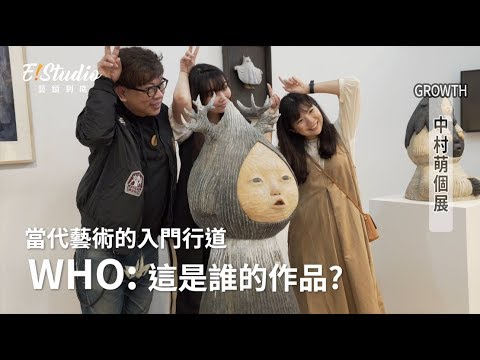 哈囉阿特Hello Art! ft. 中村萌