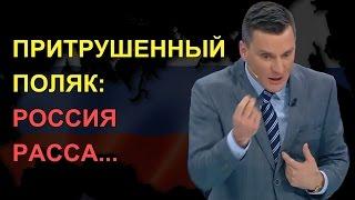 РУСОФОБ Якуб Корейба в прямом эфире призвал поконч....