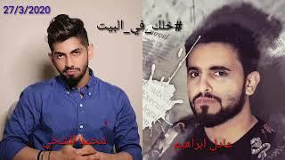 اغاني طرب MP3 محمد الشحي وعادل ابراهيم #خلك في البيت ???????? تحميل MP3