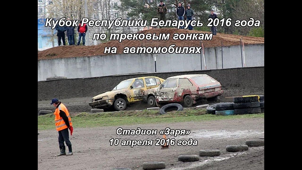Кубок Беларуси по трековым автогонкам (10.04.2016)