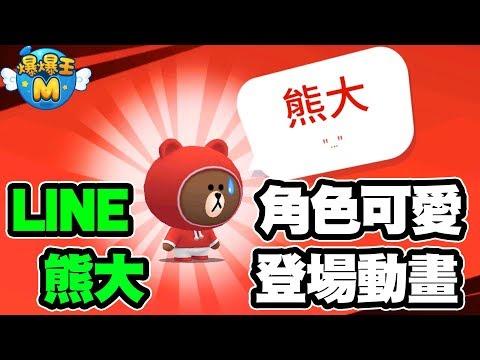 【爆爆王M】LINE熊大角色可愛登場動畫!