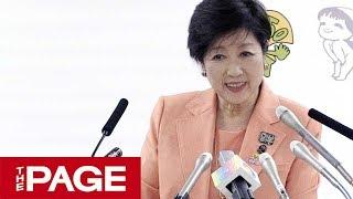 東京都・小池百合子知事が定例会見2018年8月24日