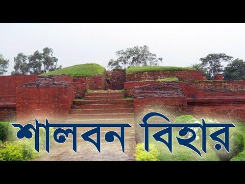 শালবন বিহার