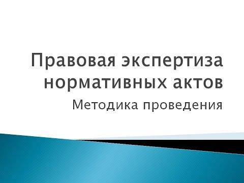 5. Правовая экспертиза нормативных актов: методика проведения