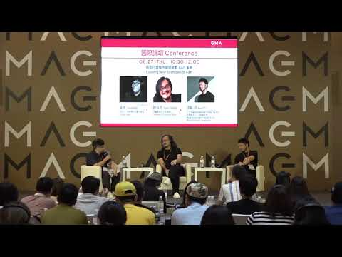 2019 GMA Conference - 由流行音樂市場脈絡看 A&R 策略/Evolving New Strategies of A&R