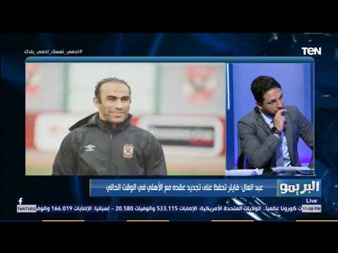 رضا عبد العال: سيد الحفيظ يرحل عن الأهلي قريبًا