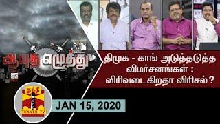 (15/01/2020) Ayutha Ezhuthu - Cracks widen in DMK-Congress alliance ?