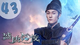 【ENG SUB】盛唐幻夜 43   An Oriental Odyssey 43(吴倩、郑业成、张雨剑、董琦主演)