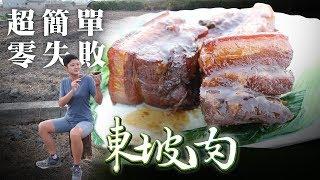 阿公愛的「東坡肉」超簡單、零失敗,新手也能學會的家常菜
