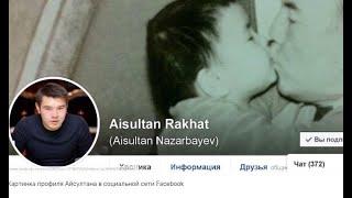 Внук Назарбаева сделал шокирующие заявление о Дариге, о своей маме