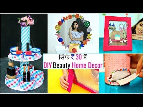 सिर्फ ₹30 में बनाएं DIY Beauty HOME DECOR   #Craft #Recycle #Anaysa #DIYQueen