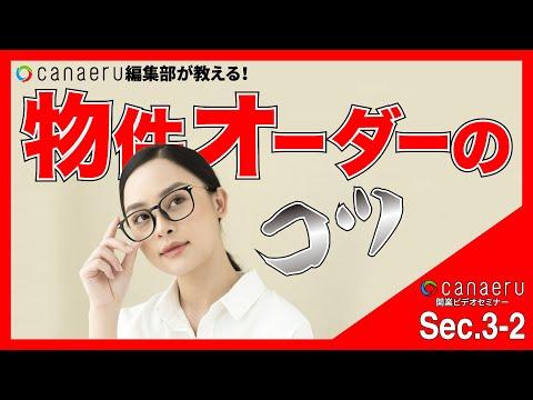 【Sec.3-2】不動産業者とのコミュニケーション