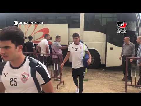 وصول فريق الزمالك لملعب لاديور لخوض مباراة جينيراسيون في دوري ابطال افريقيا