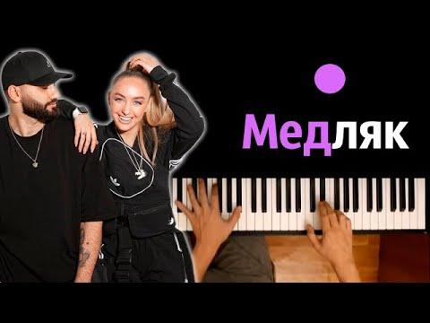 Мари Краймбрери & HammAli  - Медляк (Закружило) ● караоке | PIANO_KARAOKE ● ᴴᴰ + НОТЫ & MIDI