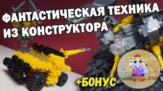 Военная техника из конструктора - Самоделки с Широ - Фанкластик + Бонус игрушка Губка Боб плеватель