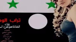 تحميل اغاني Sawsan Al Hssan & Mayada Al Ali - Ma ts2al 3alaya | سوسن الحسن & ميادة العلي - ماشي ما تسأل عليا MP3