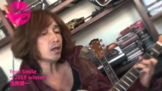 浅井健一が届ける「YourSmile~2015winter~」-Rockis[ONESONG]