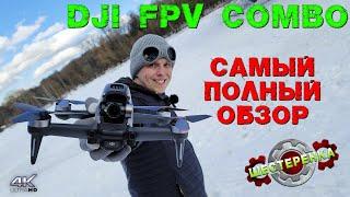 DJI FPV combo САМЫЙ Полный ОБЗОР / Сравнение